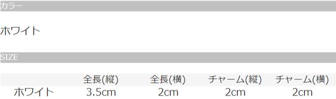 サニーサイドアップピアスのサイズ表